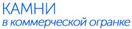 """Интернет магазин """"Камни в коммерческой огранке"""""""